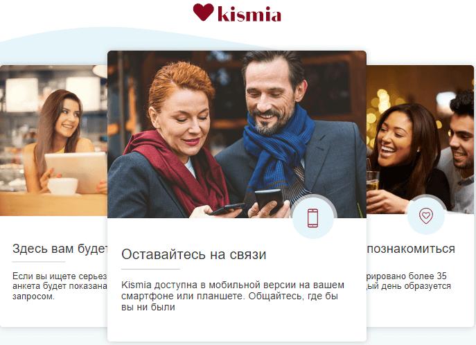 Мобильные приложения Kismia