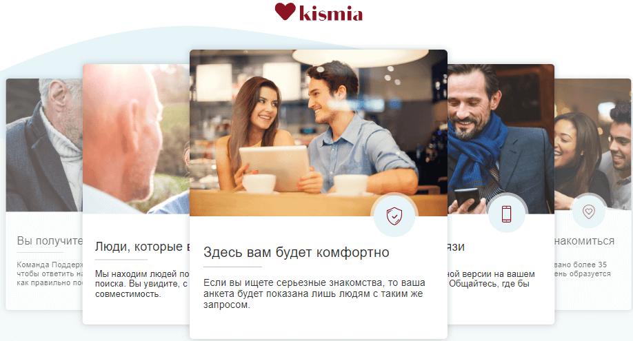 Надежность и безопасность Kismia