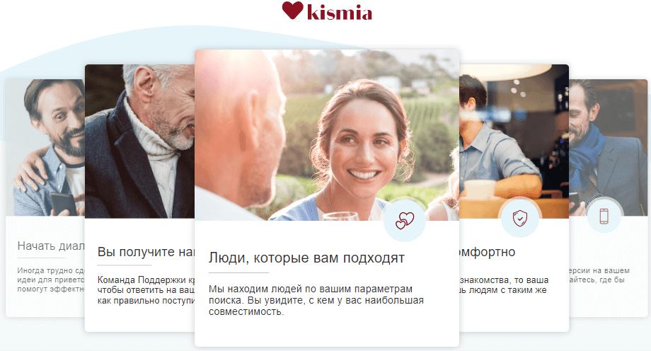 Обзор сайта знакомств Kismia