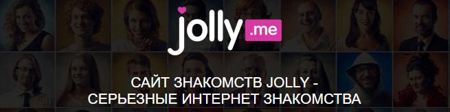 Сайт знакомств Jolly.me