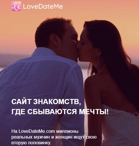 LoveDateMe