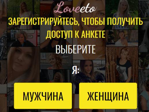 Сайт знакомств LoveDateMe