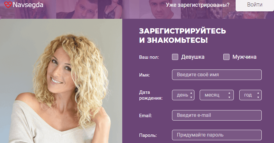 Обзор сайта знакомств Navsegda