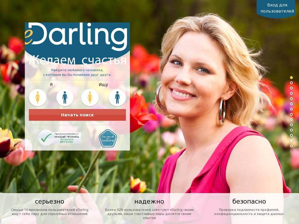Обзор сайта знакомств edarling