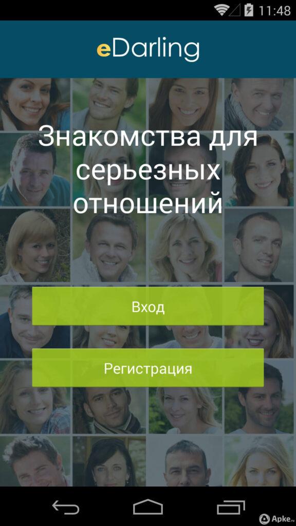 Мобильное приложение сайта знакомств edarling.ru