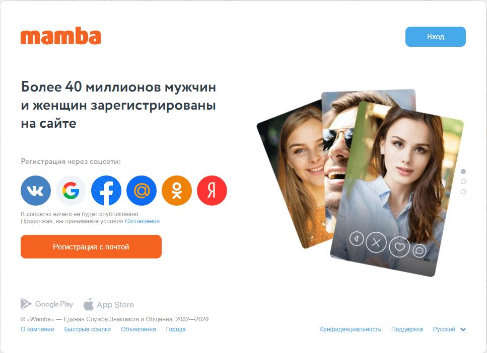 мамба сайт знакомств на компьютер