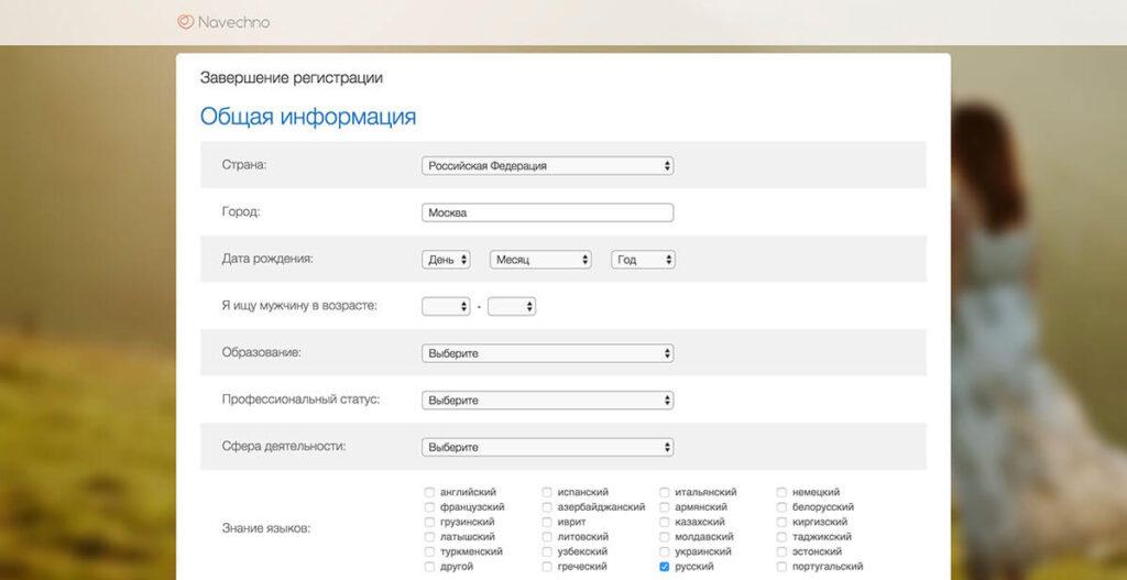 Регистрация на сайте Navechno.com
