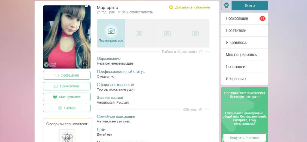 сайт знакомств Oneamour.com анкета пользователя