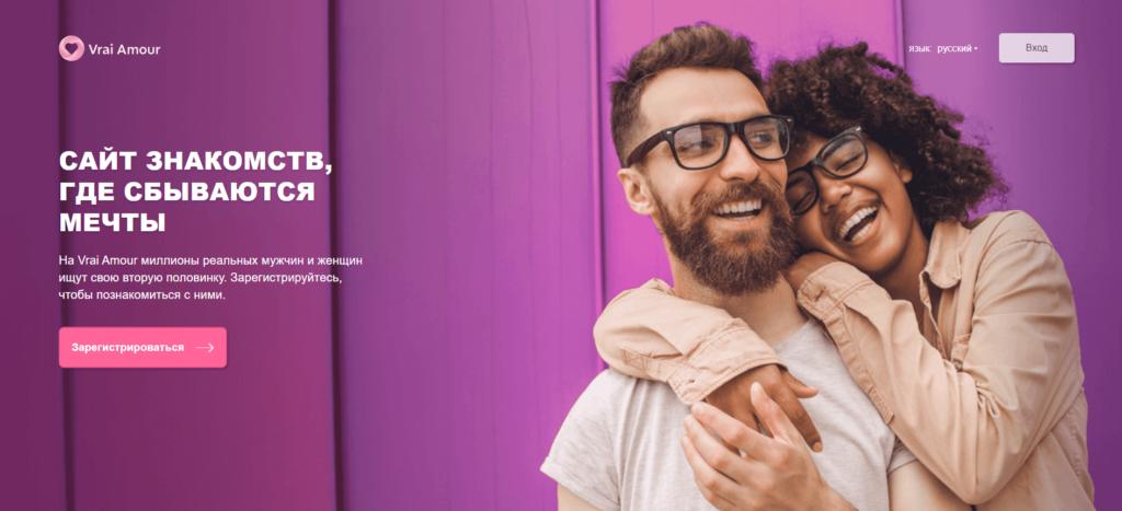 Обзор сайта знакомств Vrai Amour