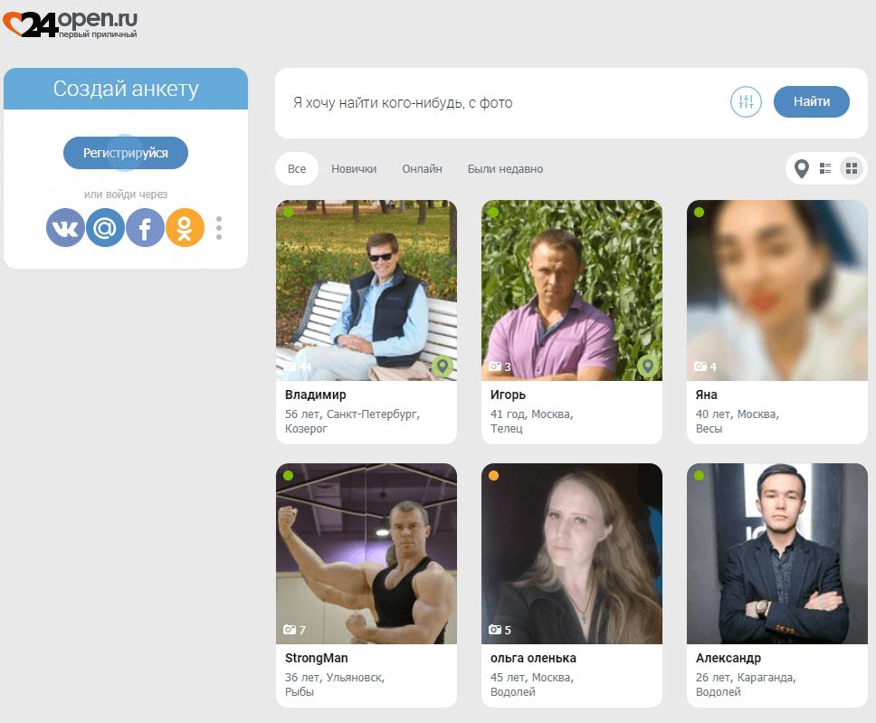 Онлайн знакомства на сайте 24open.ru