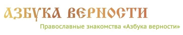 Обзор сайта знакомств azbyka.ru