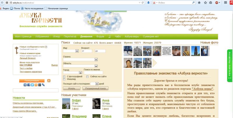 Онлайн знакомства на сайте azbyka.ru