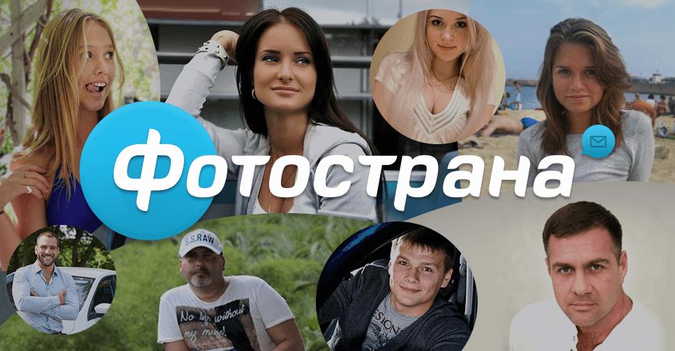 Обзор сайта знакомств Fotostrana.ru