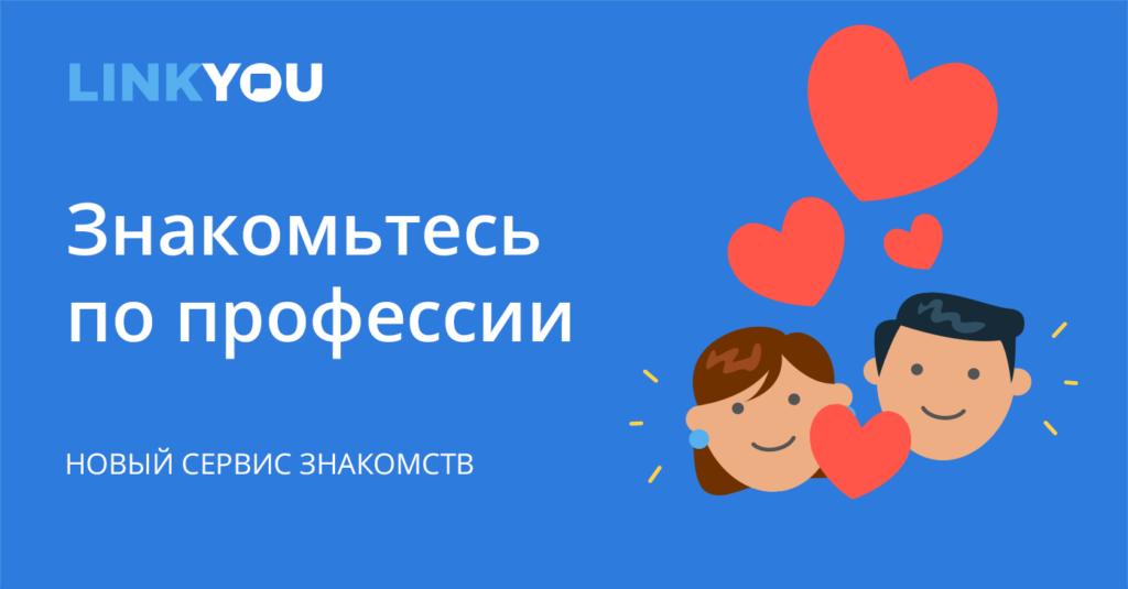 Обзор сайта знакомств Linkyou.ru