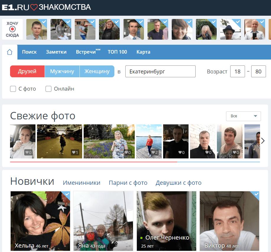 Обзор сайта знакомств love.e1.ru