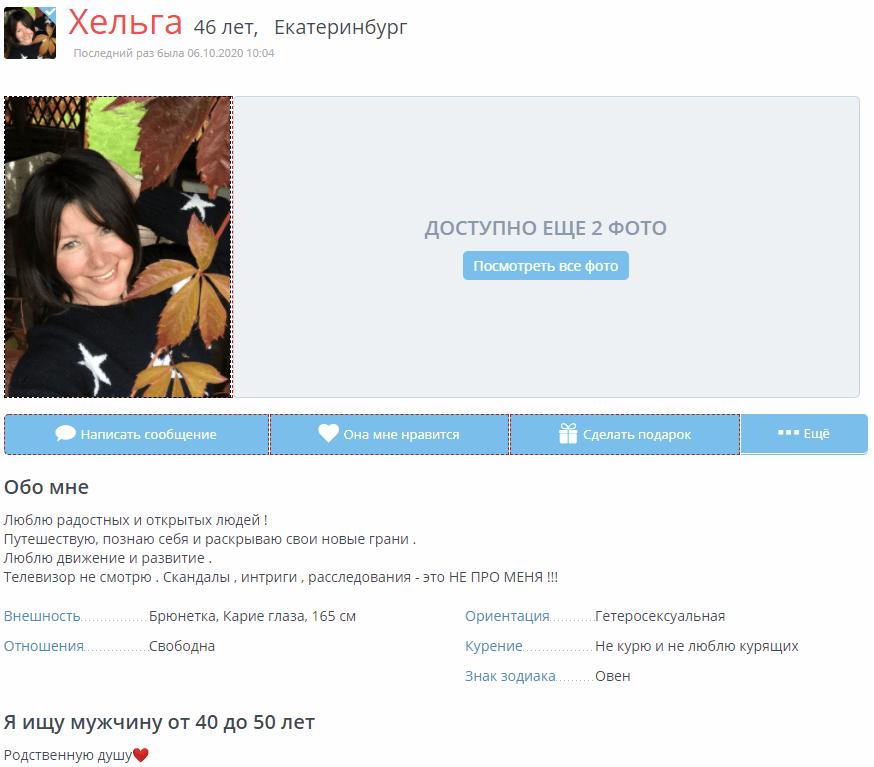 Анкета пользователя сайта знакомств love.e1.ru