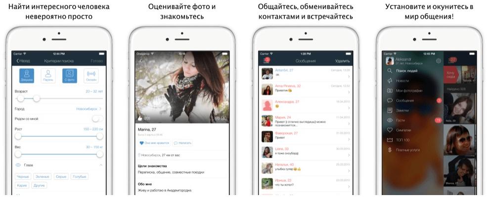 Мобильное приложение сайта знакомств love.e1.ru