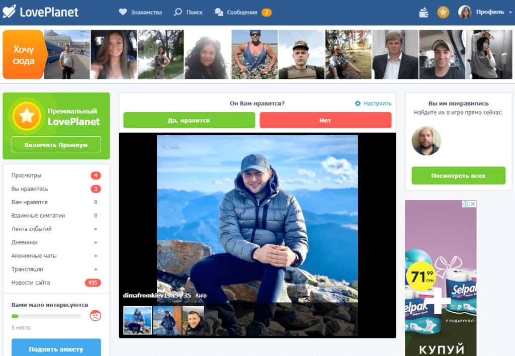 Знакомства на сайте Loveplanet.ru