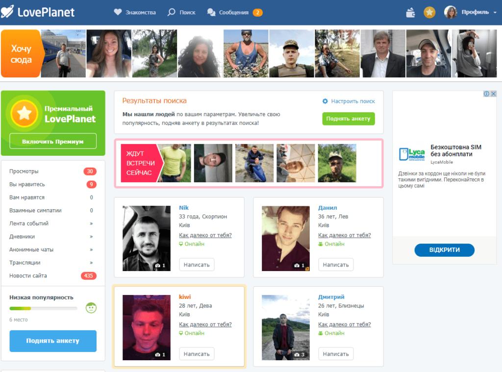 Поиск отношений на сайте знакомств Loveplanet.ru