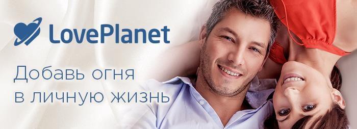 Мобильное приложение LovePlanet