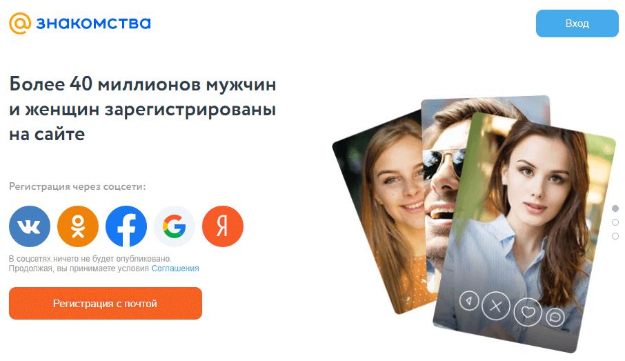 Обзор сайта знакомств love.mail.ru