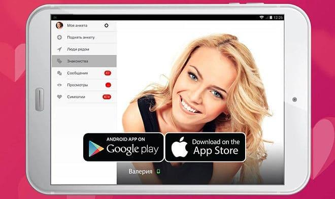 Мобильное приложение Дэйтинг Рамблер
