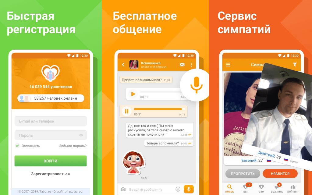 Мобильное приложение сайта знакомств tabor.ru