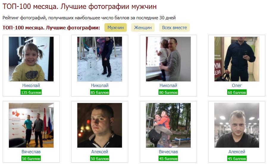 Общение на сайте Гдепапа ру