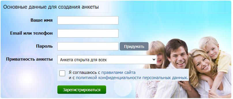 Регистрация на сайте Gdepapa.ru