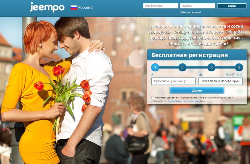 Обзор сайта знакомств Jeempo