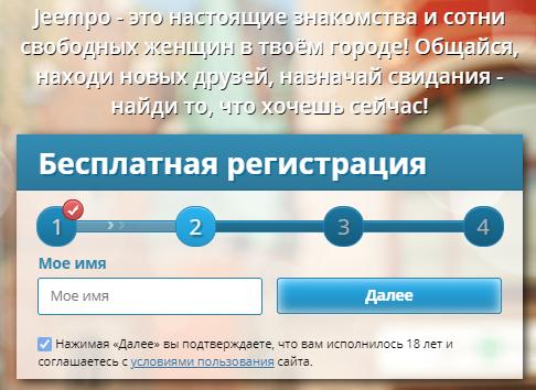 Регистрация на сайте знакомств Джимпо