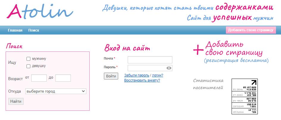 Обзор сайта знакомств Atolin.ru