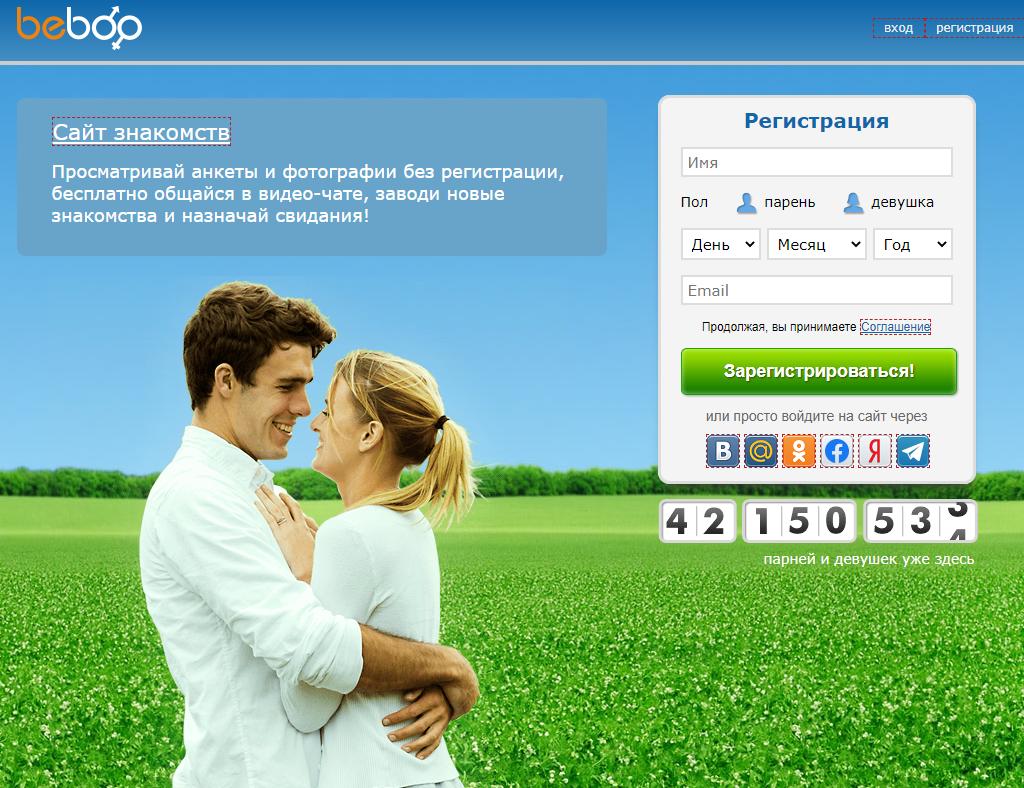 Обзор сайта знакомств Beboo.ru