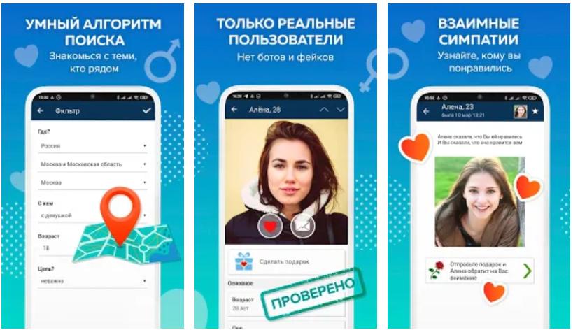 Мобильное приложение beboo.ru