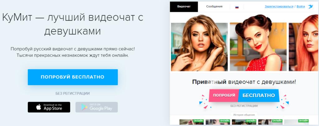 Обзор сайта знакомств Coomeet.com
