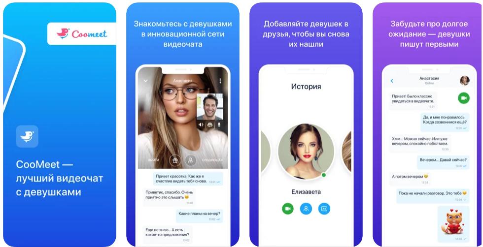 Мобильное приложение сайта знакомств Coomeet.com