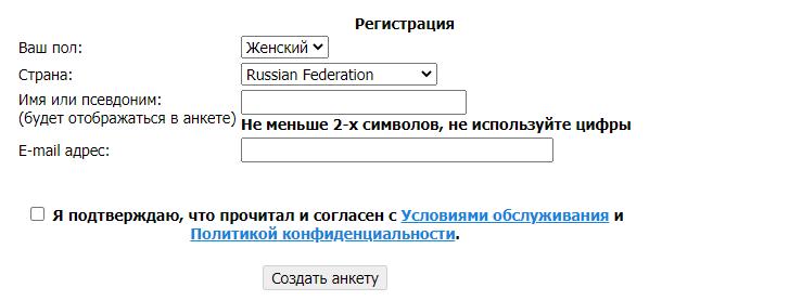 Регистрация на сайте знакомств Fdating.com