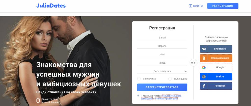 Обзор сайта знакомств Juliadates.com