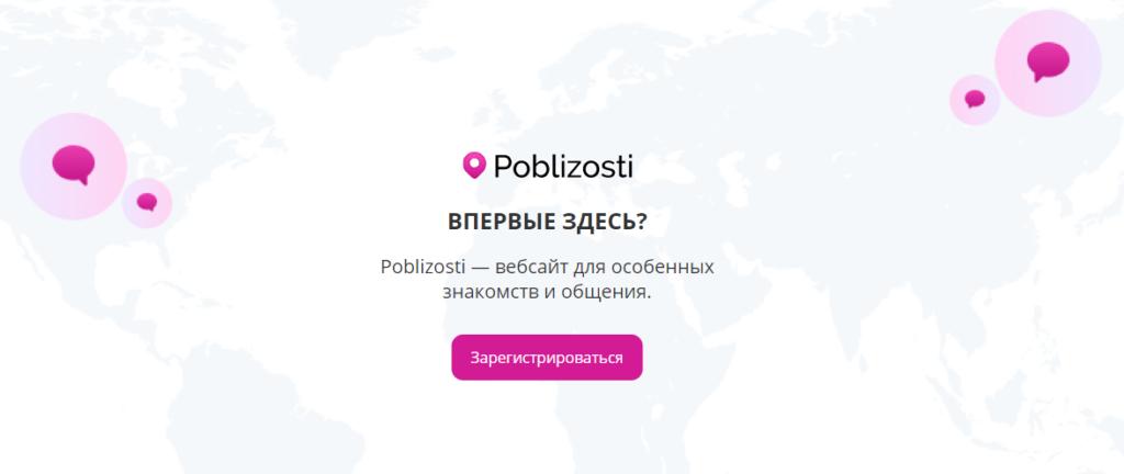 Обзор сайта знакомств poblizosti.com