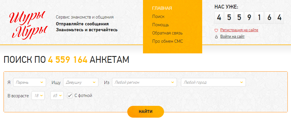 Обзор сайта знакомств shuri-muri.com