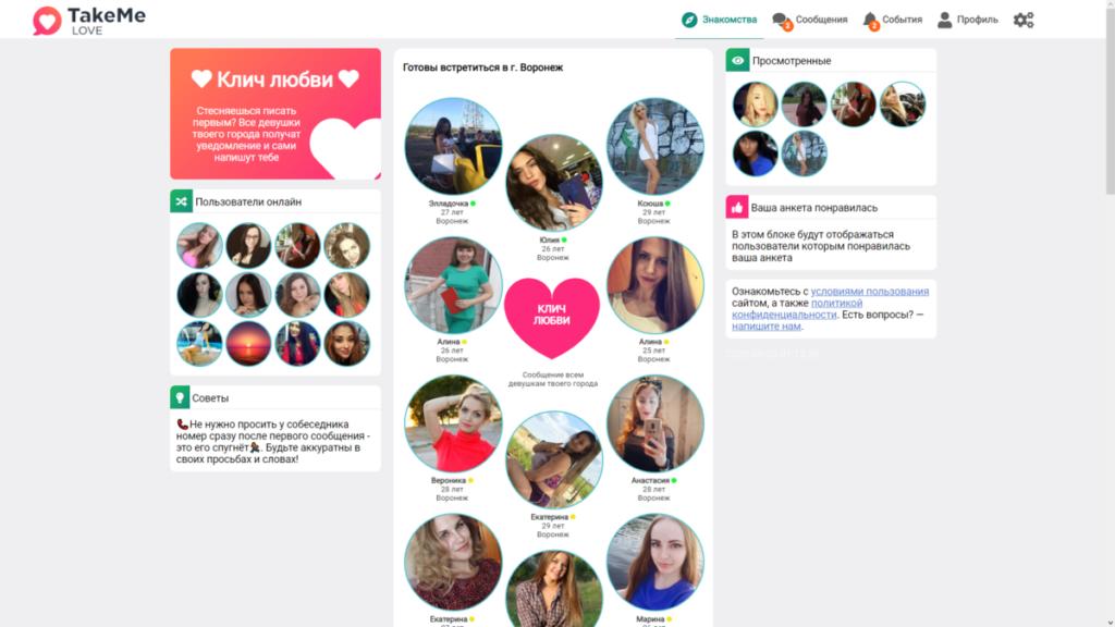 Обзор сайта знакомств Takeme.love