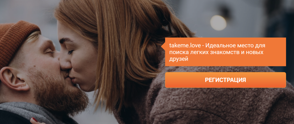 Общение на сайте знакомств Takeme.love