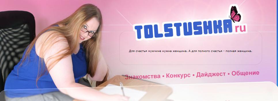 Обзор сайта знакомств Tolstushka.ru