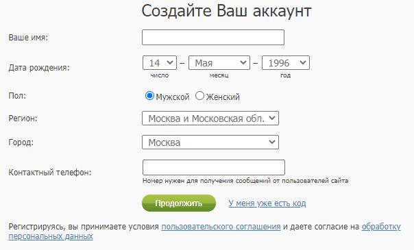 Регистрация на сайте знакомств Tralolo.com