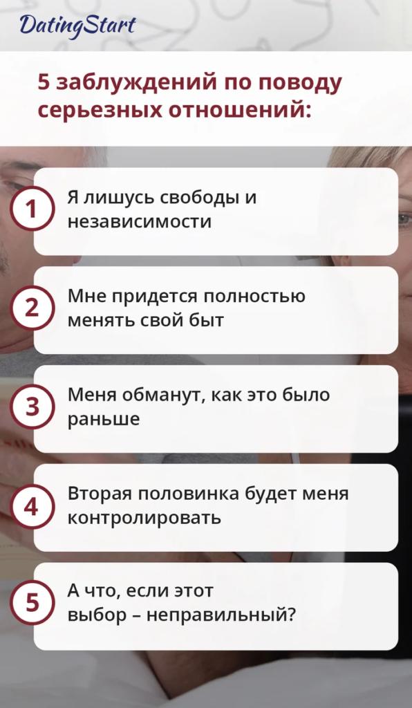 5 заблуждений по поводу серьезных отношений