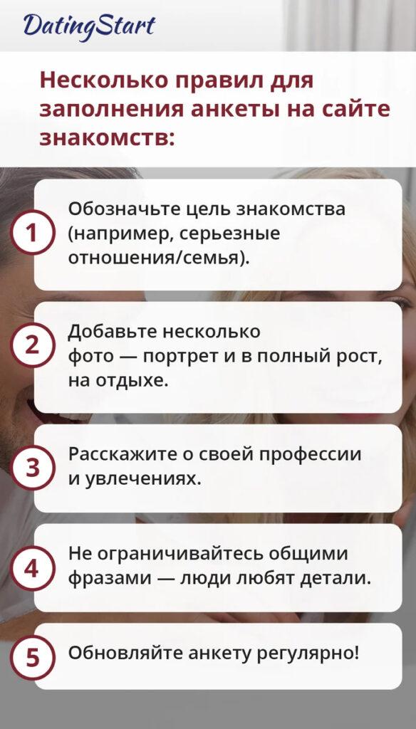 как правильно заполнить анкету на сайте знакомств