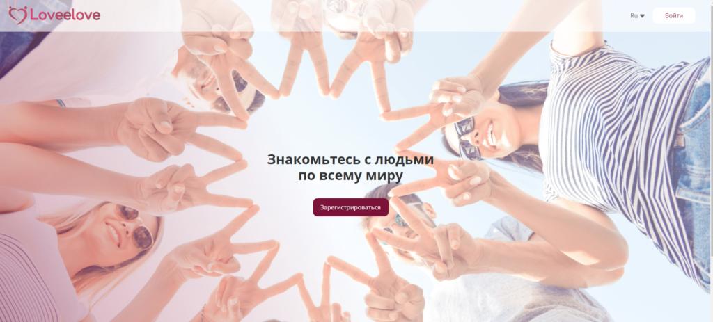 Обзор сайта знакомств Loveelove