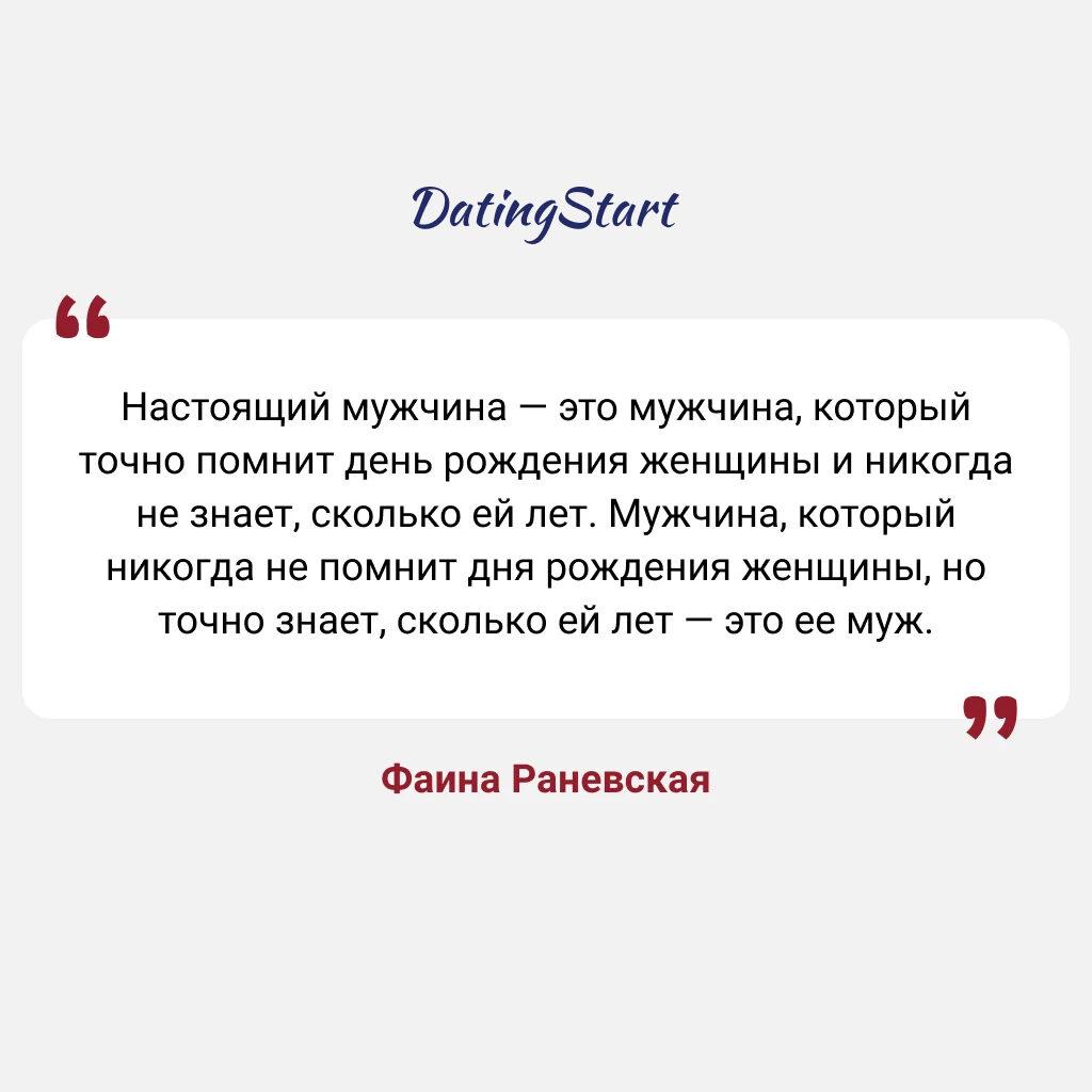Цитата Раневской, кто такой настоящий мужчина