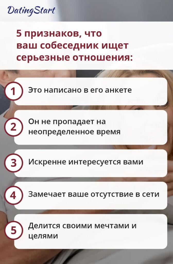 5 признаков, что собеседник ищет серьезные отношения